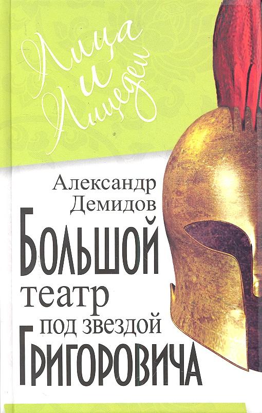 Демидов А. Большой театр под звездой Григоровича fch099n60e to 247