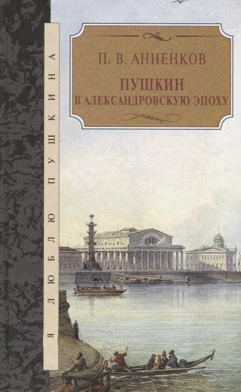 все цены на Анненков П. Пушкин в Александровскую эпоху онлайн