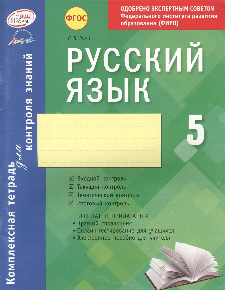 Зима Е. Русский язык. 5 класс. Комплексная тетрадь для контроля знаний