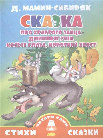 Сказка про храброго зайца - длинные уши, косые глаза, короткий хвост. Для самостоятельного чтения. Крупный шрифт. Слова с ударениями