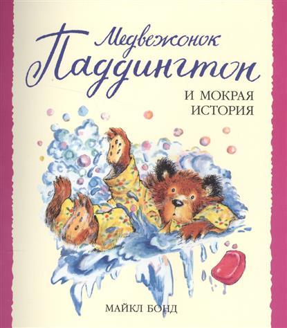 Бонд М. Медвежонок Паддингтон и мокрая история медвежонок паддингтон спешит на помощь бонд м