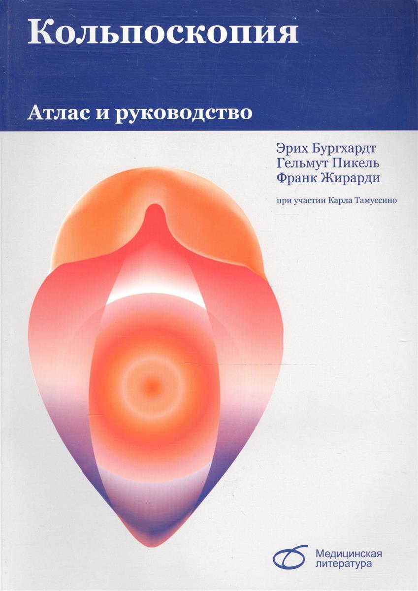 Бургхардт Э., Пикель Г., Жирарди Ф. Кольпоскопия. Атлас и руководство