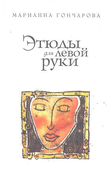 Гончарова М. Этюды для левой руки книги иностранка этюды для левой руки