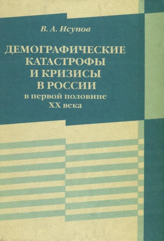 Демографические катастрофы и кризисы в России в первой половине ХХ века