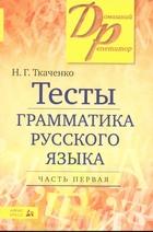 Тесты по грамматике рус. языка ч.1