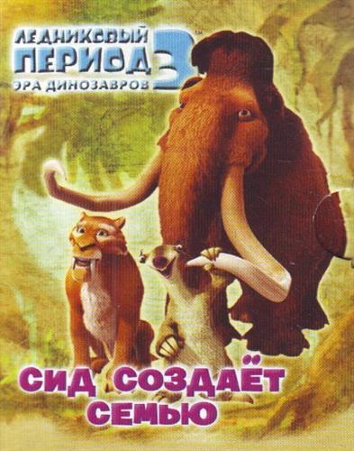 Михайловский О. Ледниковый период 3 Эра динозавров Сид создает семью
