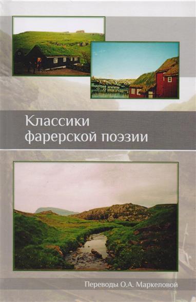Классики фарерской поэзии