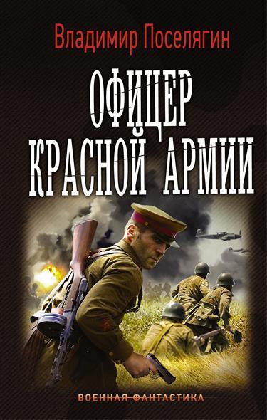Поселягин В. Офицер Красной Армии книги издательство аст офицер красной армии