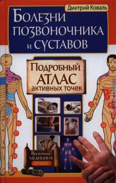 Коваль Д. Болезни позвоночника и суставов. Подробный атлас активных точек кузнецов и лечение позвоночника и суставов