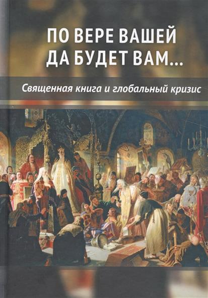 По вере вашей да будет вам… Священная книга и глобальный кризис