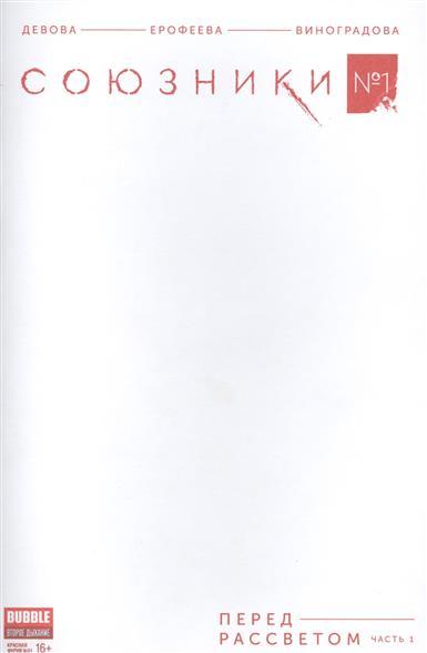 Союзники. № 1. Перед рассветом. Ч. 1 обложка 4 (new series) (Красная фурия № 51, январь 2017)