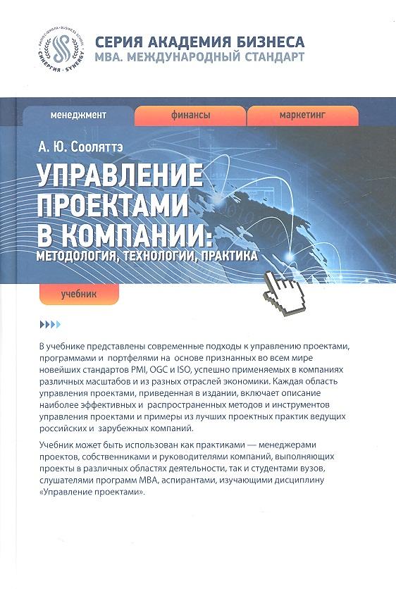 Сооляттэ А. Управление проектами в компании: методология, технологии, практика. Учебник ISBN: 9785425700803