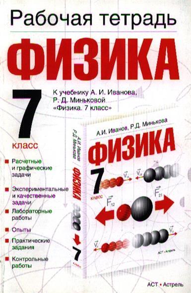 Физика Р/т 7 кл