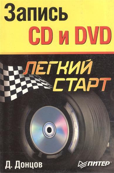 Донцов Д. Запись CD и DVD Легкий старт к д лэнг k d lang recollection 3 cd dvd