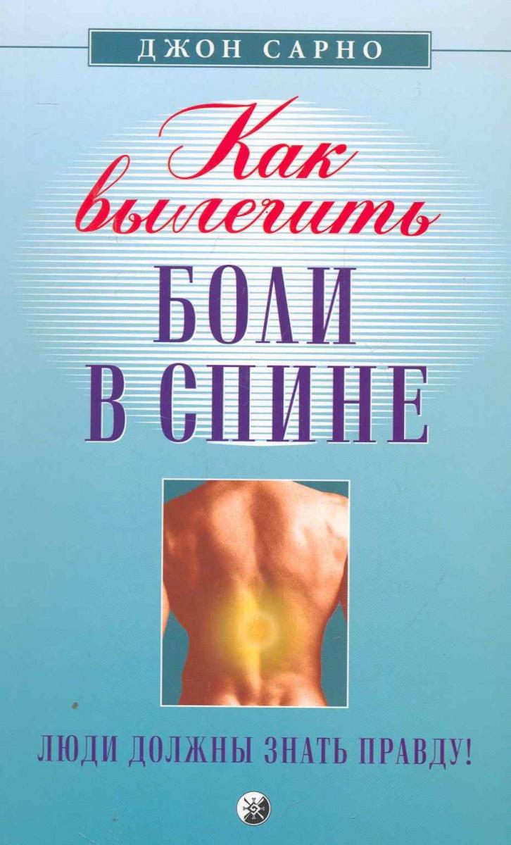 Как вылечить боли в спине Люди должны знать правду