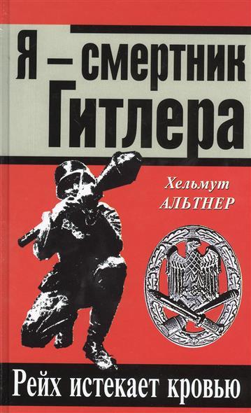 Альтнер Х. Я - смертник Гитлера. Рейх истекает кровью