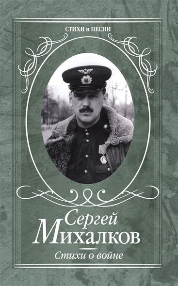 Михалков С. Стихи о войне издательство аст стихи о войне