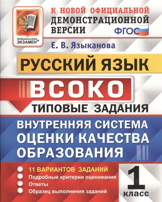 Языканова Е. ВСОКО. Русский язык. 1 класс. Типовые задания. 11 вариантов заданий цена