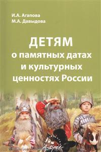 Агапова И., Давыдова М. Детям о памятных датах и культурных ценностях России ISBN: 9785894158716
