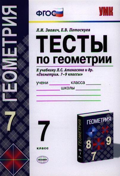 Тесты по геометрии. 7 класс. К учебнику Л.С. Атанасяна и др.