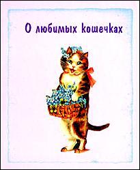 О любимых кошечках