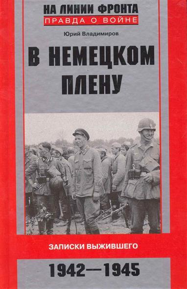 В немецком плену Записки выжившего 1942-1945