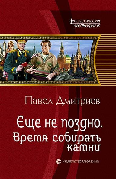 Дмитриев П. Еще не поздно. Время собирать камни