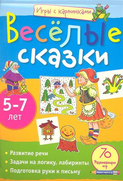 Румянцева Е. Веселые сказки румянцева е веселые каникулы