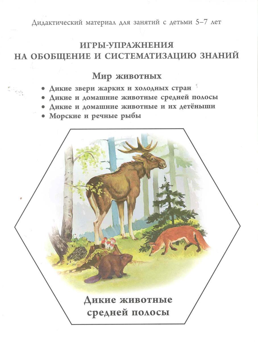 Мир животных Дикие звери жарких и холодных стран… мир животных дикие звери жарких и холодных стран…