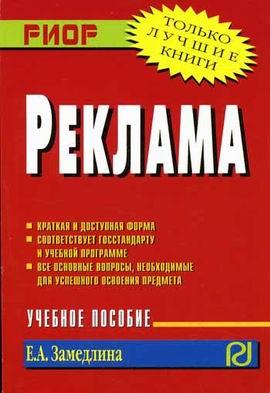 Реклама Уч. пособие