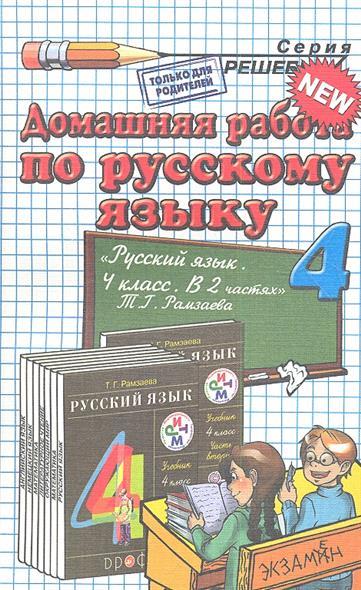 Домашняя работа по русскому языку за 4 класс к учебнику