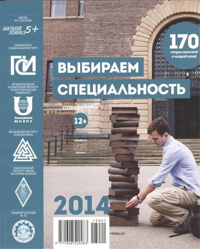 Выбираем специальность. Справочник 2014. 170 специальностей и направлений