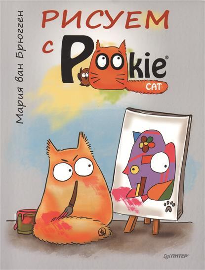 Рисуем с PookieCat