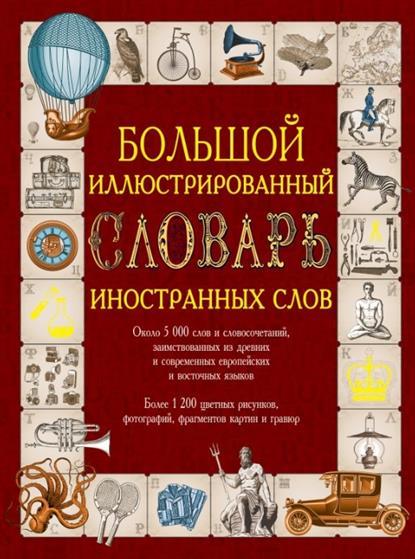 Гришина Е.: Большой иллюстрированный словарь иностранных слов. Около 5000 слов и словосочетаний. Более 1200 илюстраций