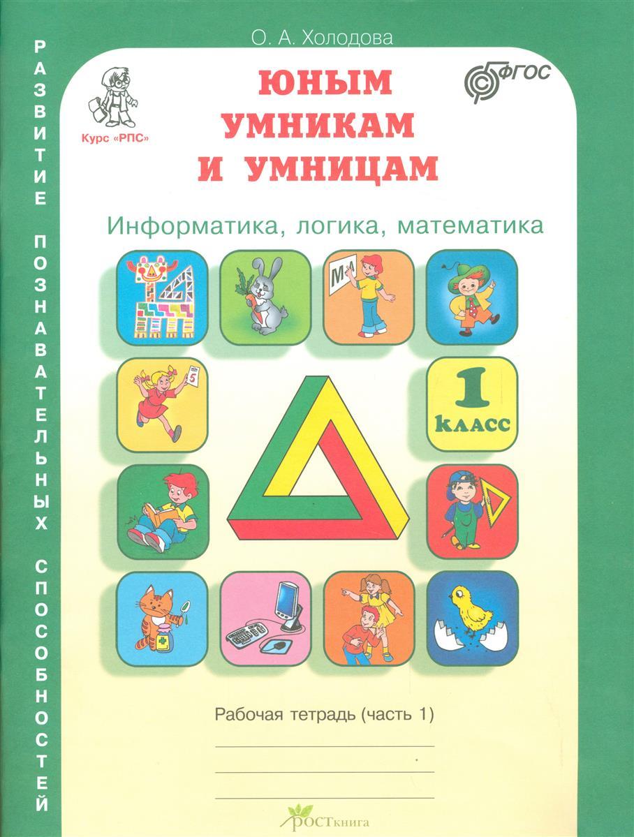 Информатика, логика, математика. 1 класс. Рабочая тетрадь (комплект из 2 книг)