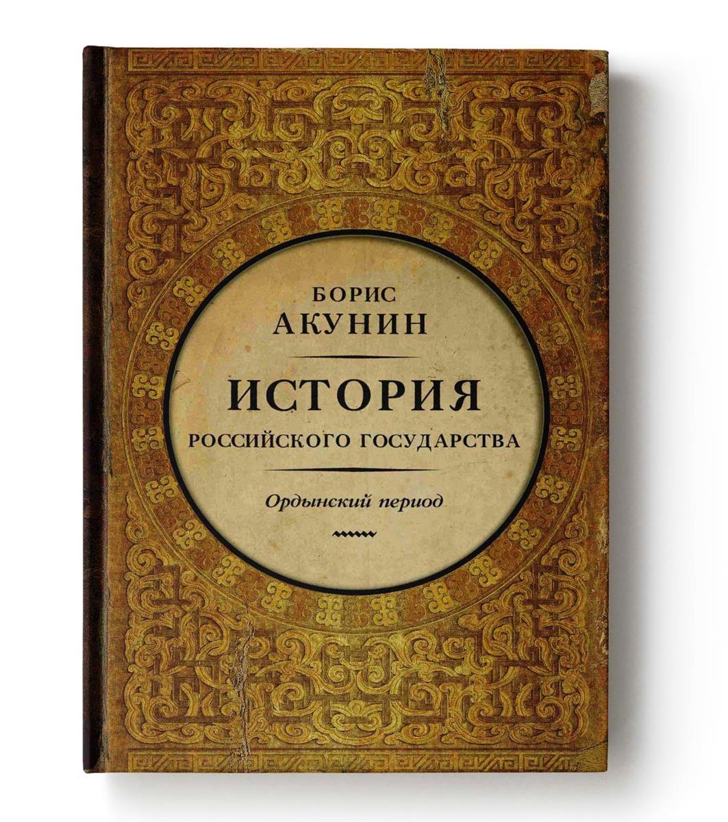 История Российского государства. Ордынский период. Часть Азии