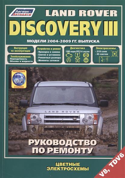 Land Rover Discovery III. Модели 2004-2009 гг. выпуска с бензиновым V8 (4,4 л.) и дизельным TDV6 (2,7 л.) двигателями. Руководство по ремонту и техническому обслуживанию (+ полезные ссылки) toyota crown crown majesta модели 1999 2004 гг выпуска toyota aristo lexus gs300 модели 1997 руководство по ремонту и техническому обслуживанию