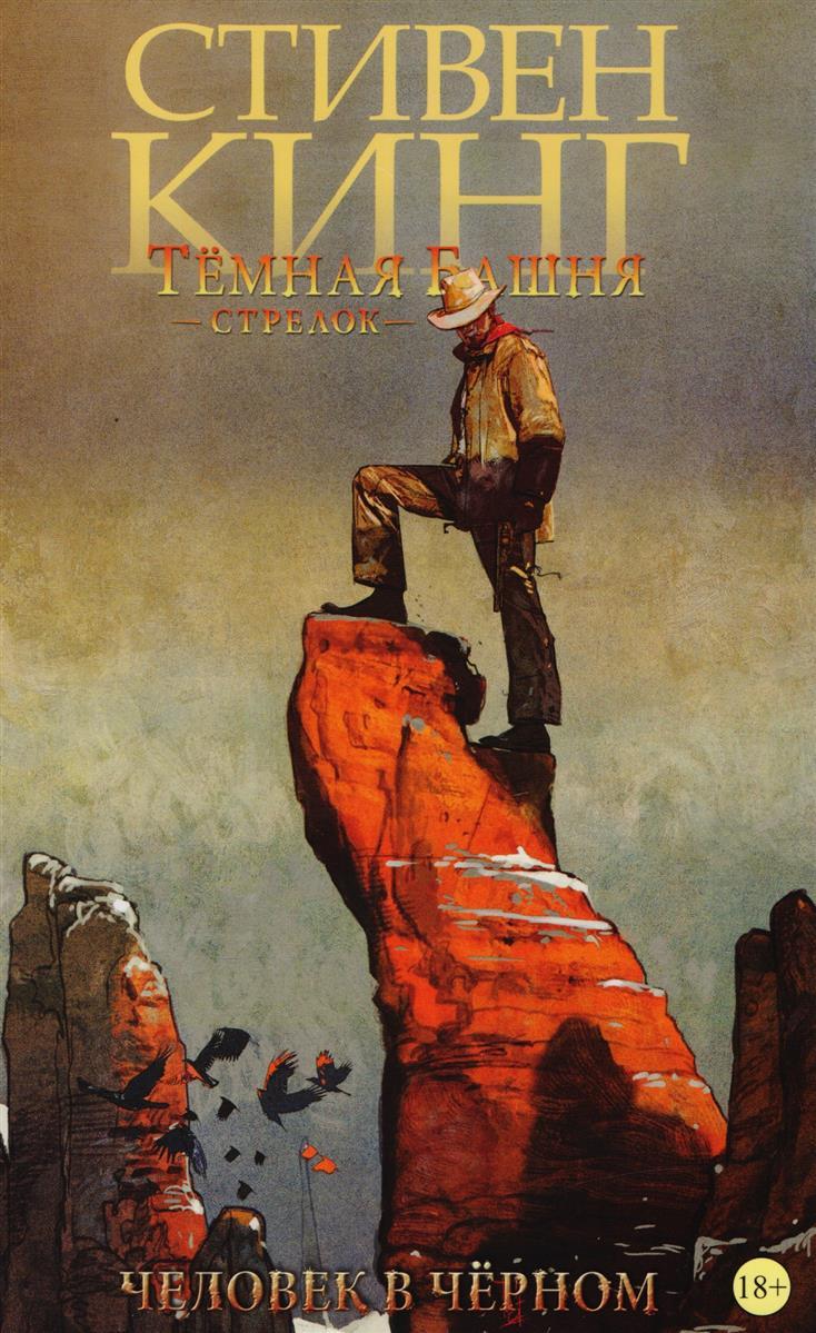 Кинг С. Темная Башня. Стрелок. Книга 5. Человек в черном. Графический роман ISBN: 9785171053154 графический дизайн