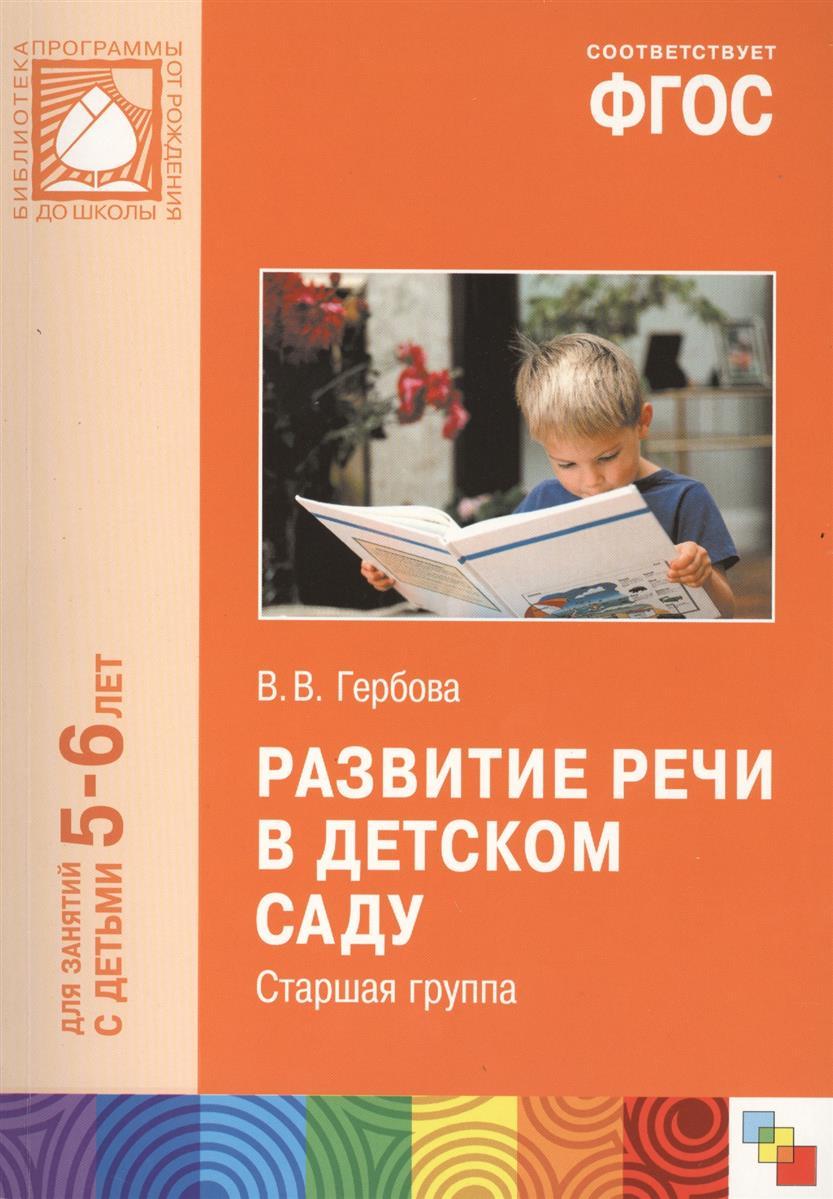 Гербова В. Развитие речи в детском саду. Старшая группа физическая культура в детском саду старшая группа