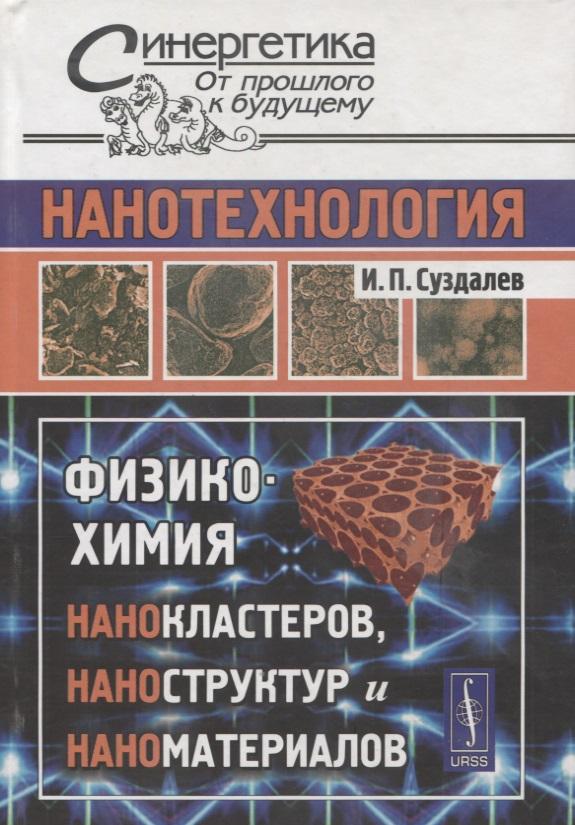 Нанотехнология: Физико-химия нанокластеров, наноструктур и наноматериалов