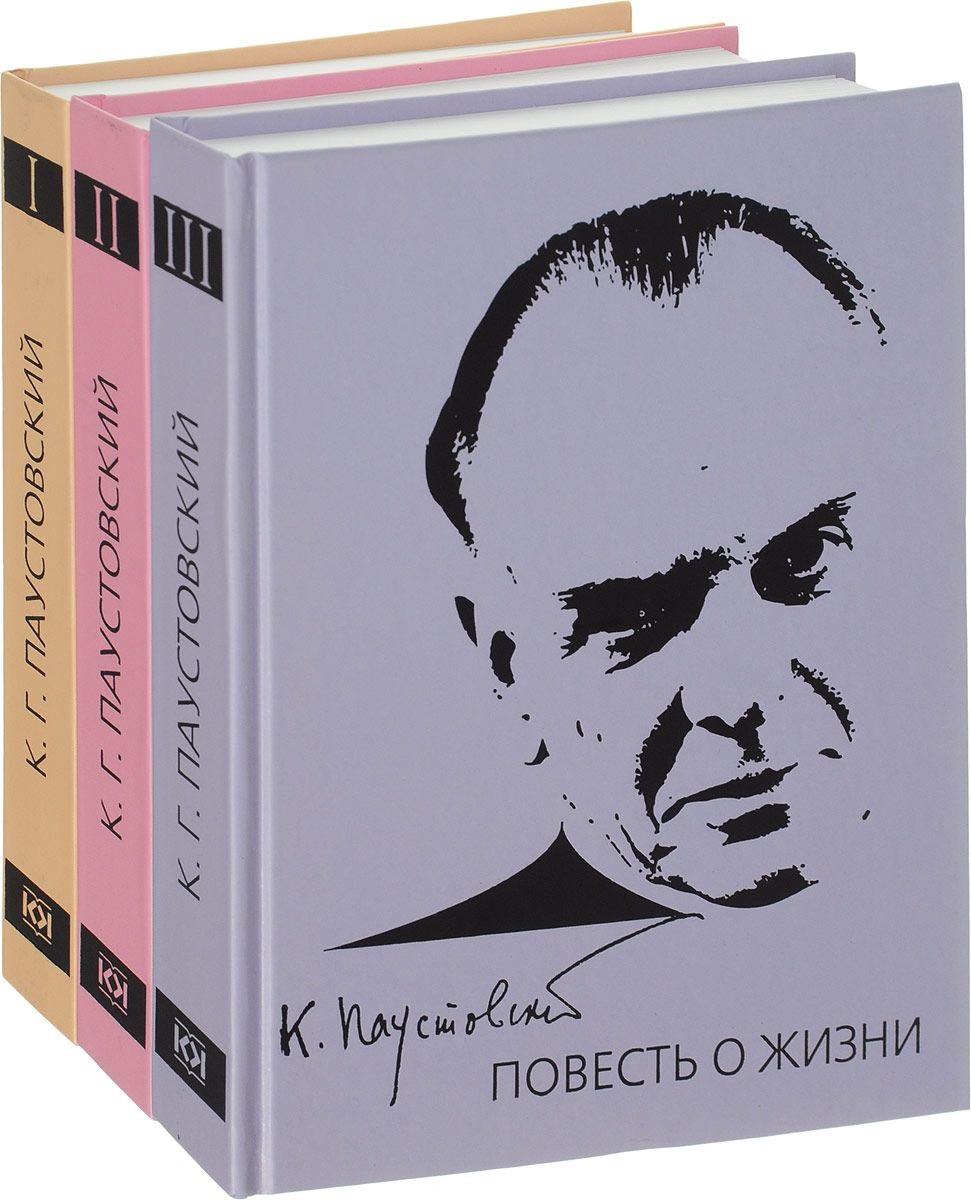 Повесть о жизни (комплект из 3 книг)