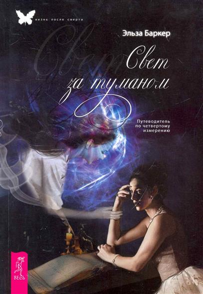 Свет за туманом Путеводитель по четвертому измерению