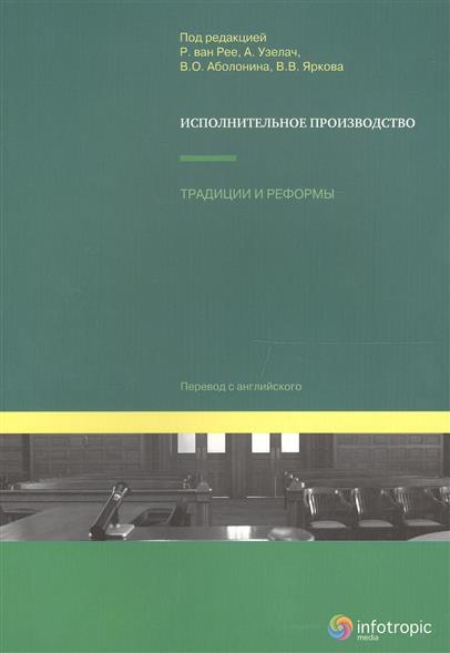 Исполнительное производство Традиции и реформы м л гальперин исполнительное производство учебник