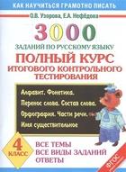 3000 заданий по русскому языку. 4 класс. Полный курс итогового контрольного тестирования. Алфавит. Фонетика. Все темы. Все виды заданий. Ответы