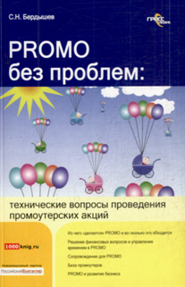 Бердышев С. PROMO без проблем… бердышев с капитальные вложения и стр во осн средств для собств нужд