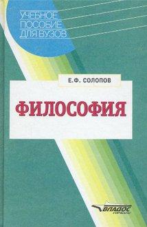 Солопов Е. Философия Солопов е ф солопов сущность философии наука о всеобщем в его отношении к обществу и мышлению