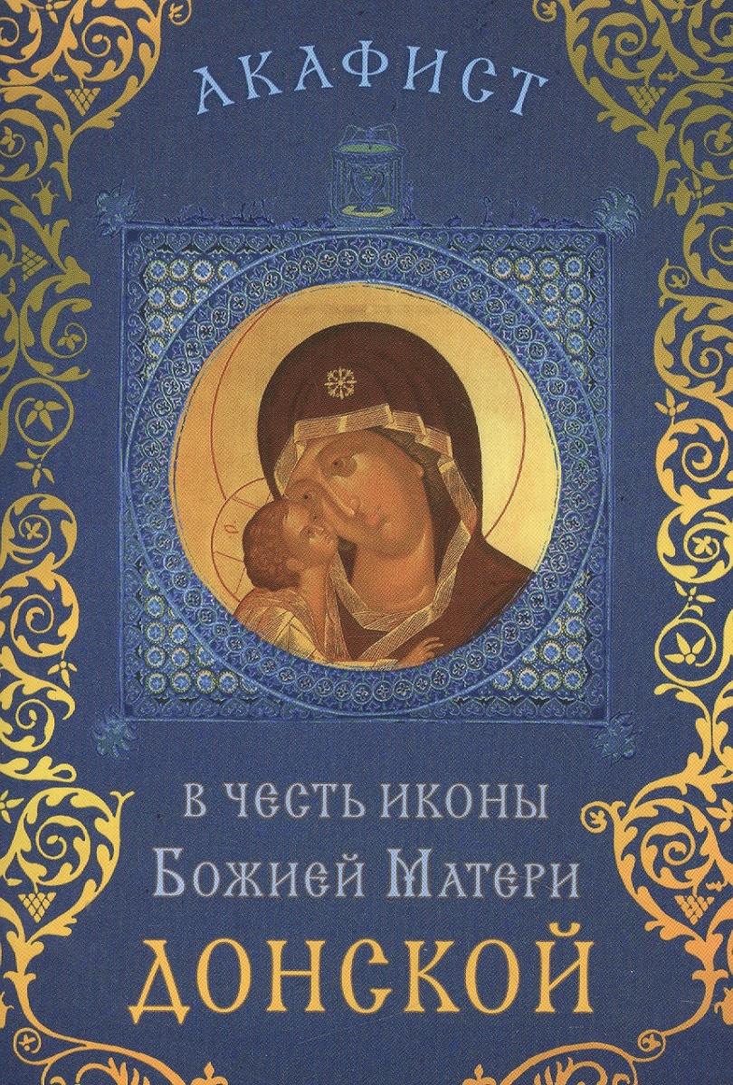 Акафист в честь иконы Божией Матери Донской (Празднование 19 августа / 1 сентября)