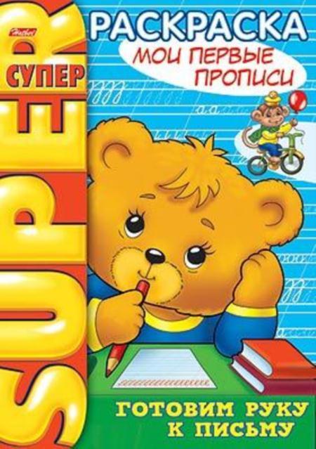 Баранова И. (худ.) СуперРаскраска Мои первые прописи ISBN: 4606782137659