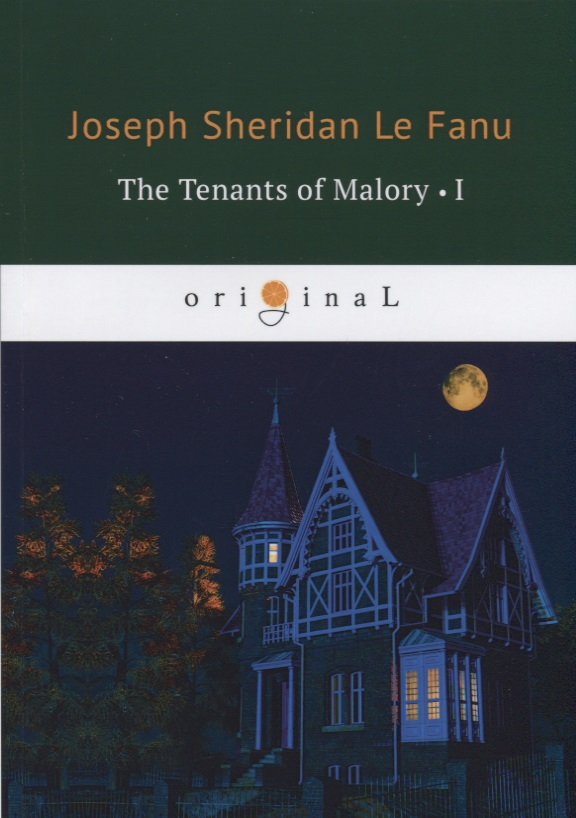 Le Fanu J. The Tenants of Malory I le fanu j f the house by the churchyard дом у кладбища роман на английском языке isbn 978 5 521 06166 2