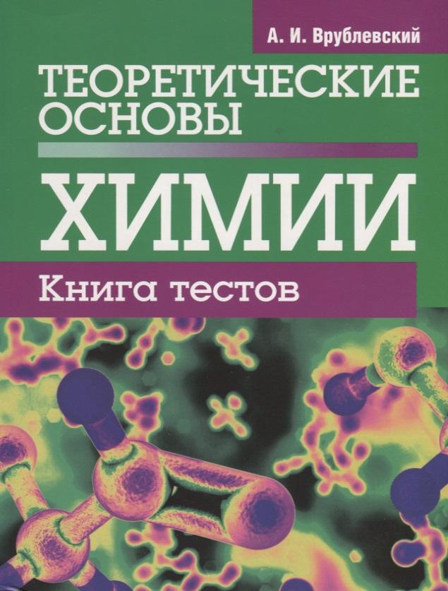 Врублевский А. Теоретические основы химии. Книга тестов автомобильная лампа r5w 5w 2 шт philips